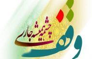 وقف، بهانهای برای اتصال به امام مهربانیها