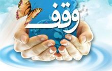 وقفی بیسابقه در تاریخ موقوفات آستان قدس رضوی