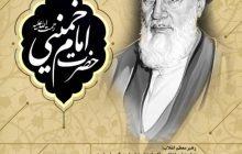 سالروز رحلت امام خمینی و قیام 15 خرداد تسلیت باد