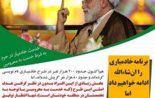 تولیت آستان قدس رضوی در گفتگوی ویژه خبری