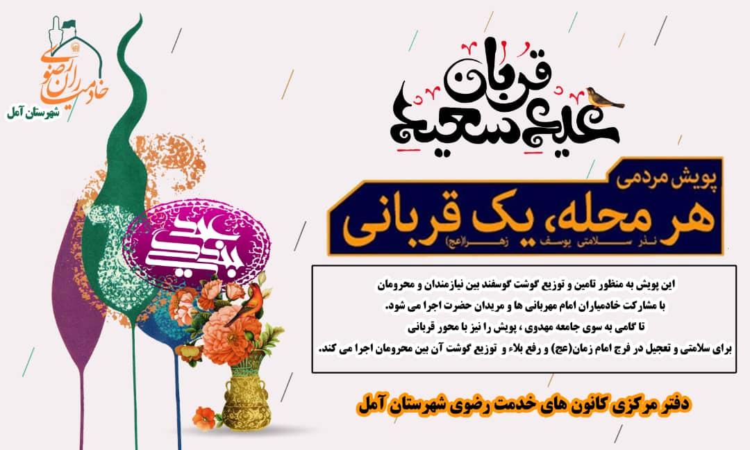 کمک مومنانه ، مواسات و همدلی / عید سعید قربان