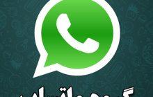 گروه وات ساپ برای آگاه سازی وبخشنامه ها وخبرهای دفتر مرکزی